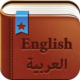 Smart Dictionary English-Arabic Pro