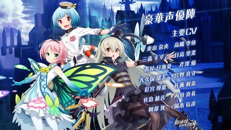 叛逆性ミリオンアーサー screenshot-3