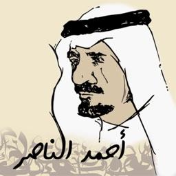 ديوان الشاعر/أحمد الناصر -لايت