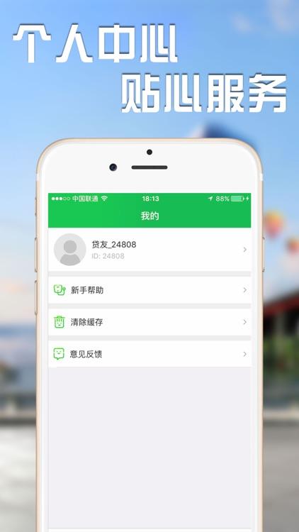 现金贷款钱包-小额借款秒借钱贷款软件 screenshot-4