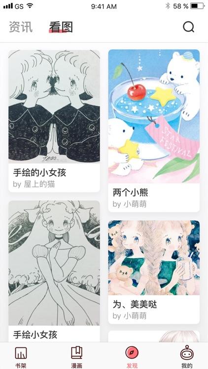 微漫画 screenshot-3