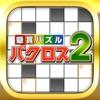 懸賞パズルパクロス2 - iPhoneアプリ