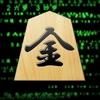 将棋DB2 - 棋譜を観る将棋アプリアイコン