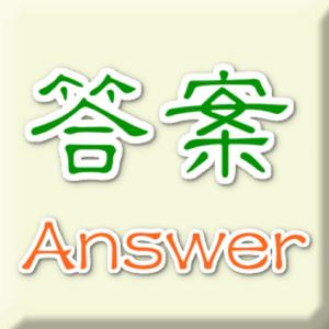 答案 app