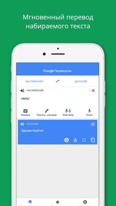 Screenshot for Google Переводчик in Russian Federation App Store