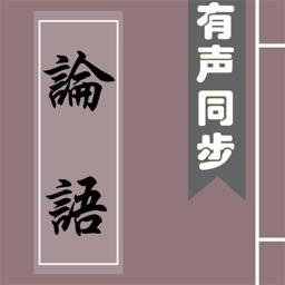 論語-有聲同步書 Analects of Confucius