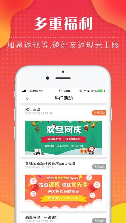 贤钱宝金融-p2p高收益理财产品 screenshot-3