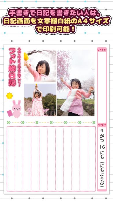 フォト絵日記のおすすめ画像4