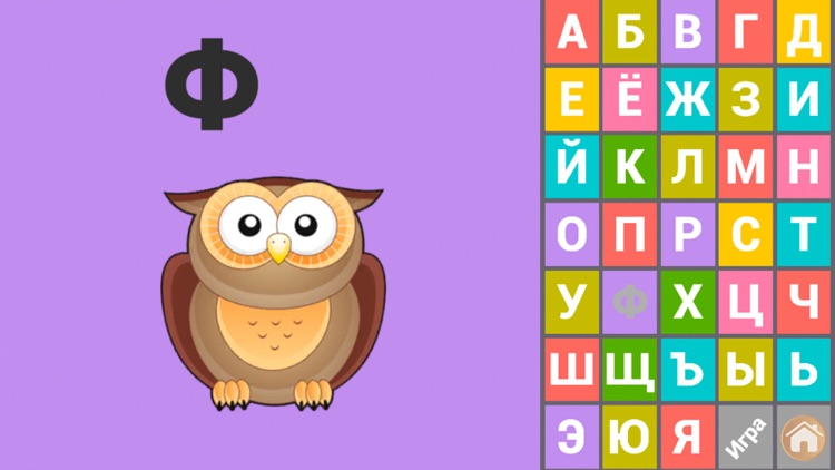 ABC games for kids 3 year olds screenshot-4