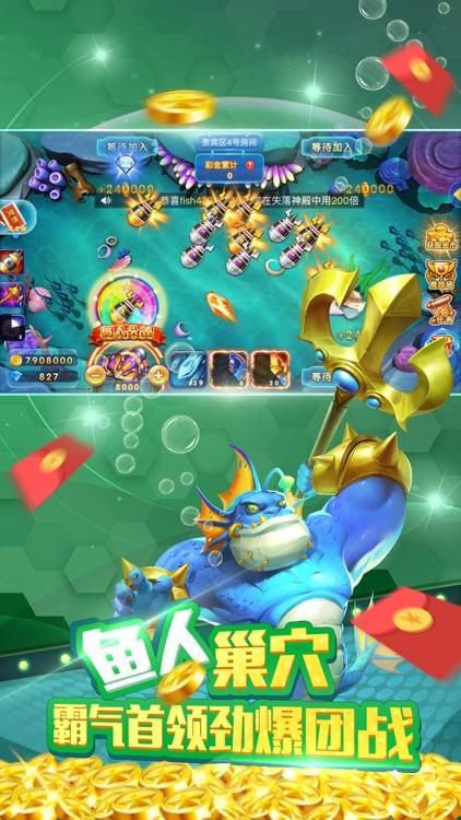 达人捕鱼大冒险-捕鱼大师欢乐游戏 screenshot-4