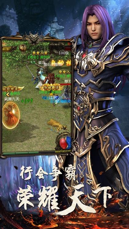 热血屠龙霸业沙巴克-热血传奇世界OL挂机传奇手游 screenshot-3