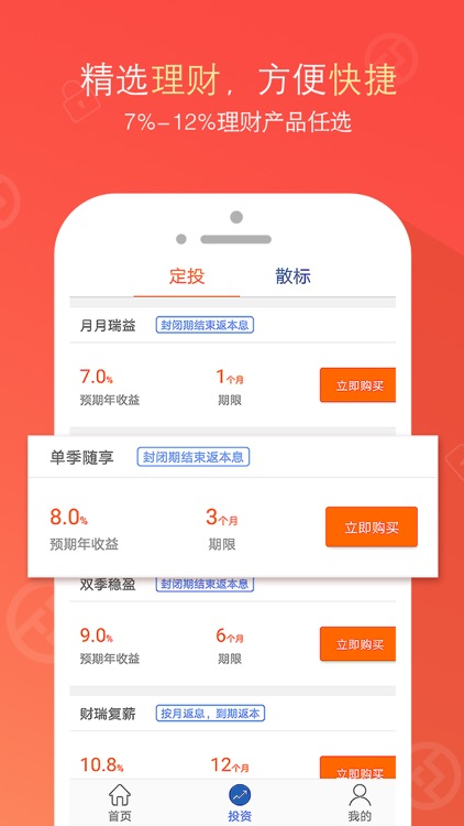 瑞盈金服 screenshot-1