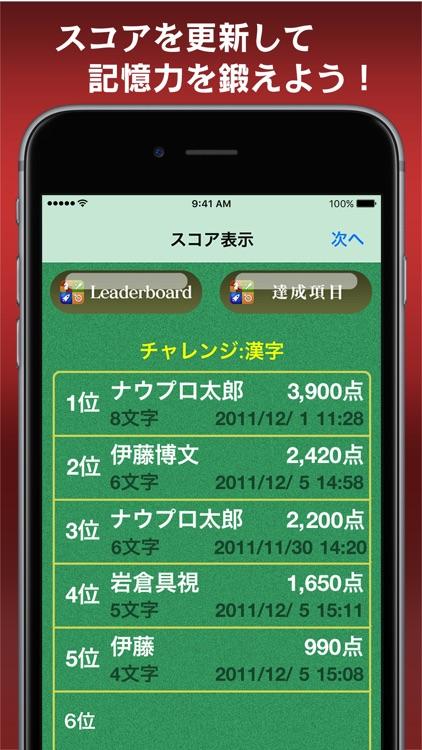 スピード漢字 screenshot-4