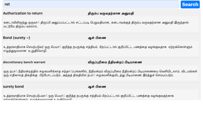 English-Tamil Legal Dictionary screenshot four