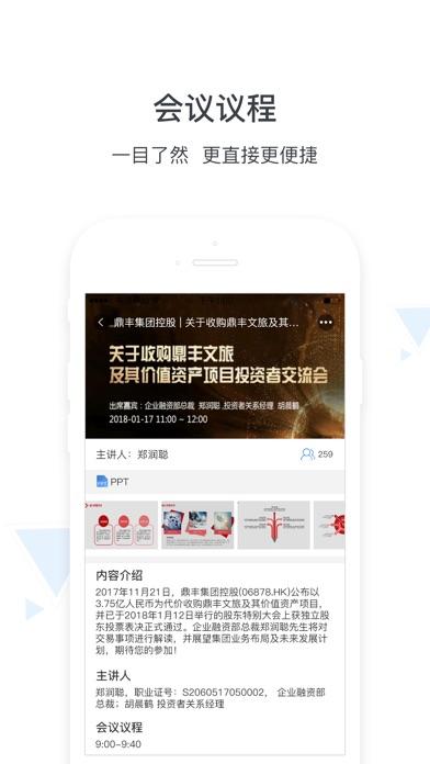 汇路演 Screenshot