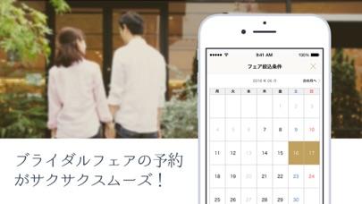 結婚式・結婚式場選び日本最大級口コミアプリのおすすめ画像4