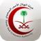 استكمالا للجهود المبذولة من قبل هيئة الهلال الأحمر السعودي تم انجاز هذا التطبيق لمساعدتك في حالات الطوارئ, ويقدم لك التطبيق الخدمات التالية: