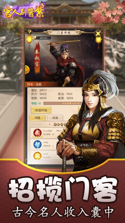 官人别酱紫 - 官场后宫经营养成游戏 screenshot-3