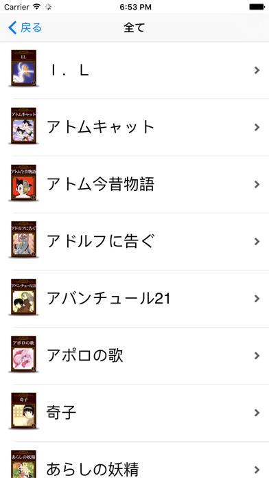 手塚治虫マガジン-Shop- ScreenShot2