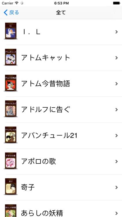 手塚治虫マガジン-Shop-