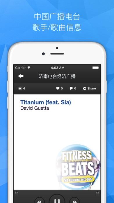 中国广播电台 - Radio Chinaのおすすめ画像2