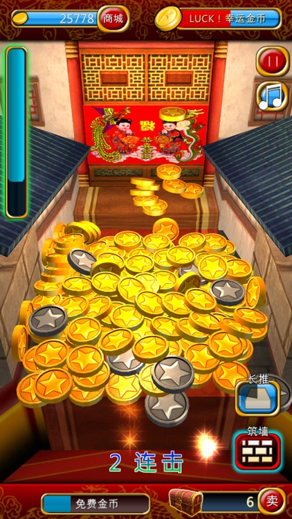 China Coin Pusher