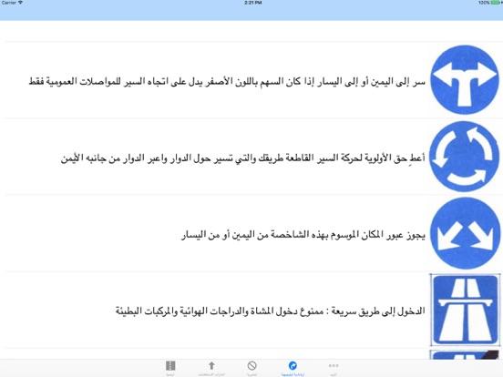 تعليم السياقة علامات المرور screenshot 6