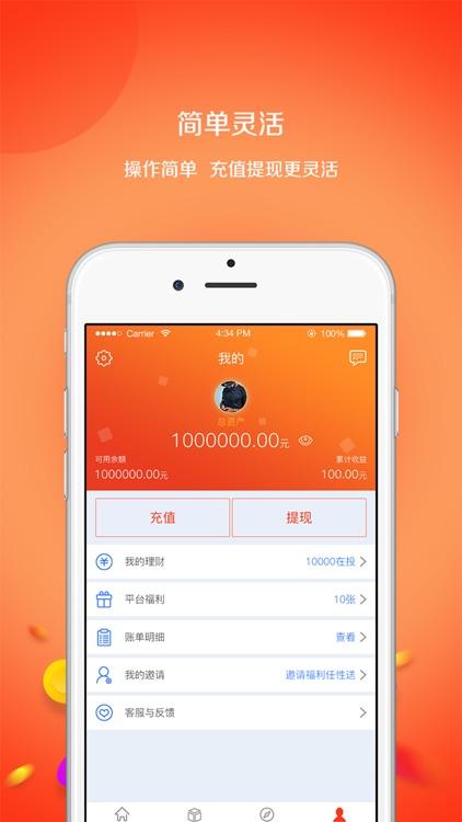 福运金控 screenshot-4