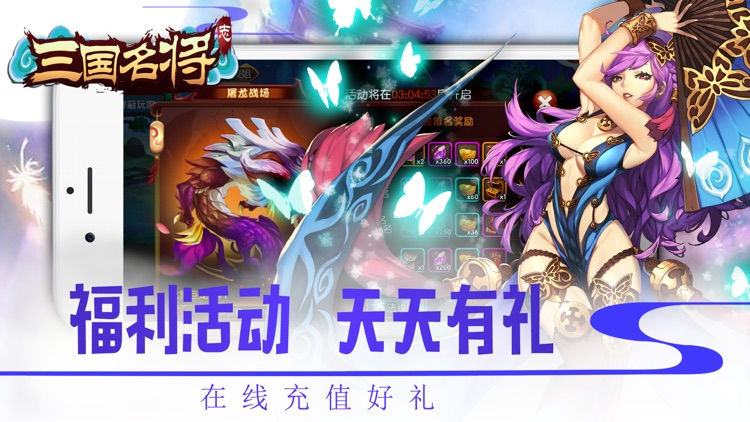 三国名将志-三国志国战策略攻城手游 screenshot-3