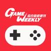 GameWeekly 遊戲周刊