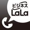 ビジネスLaLa Call