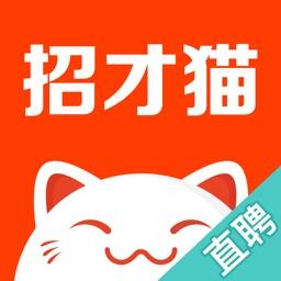 招才猫直聘-58同城商家企业招聘软件