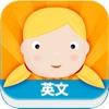 Learn English for Kids 英文 - Bilingual Child