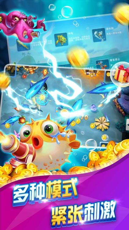 捕鱼:电玩街机捕鱼游戏 screenshot-4