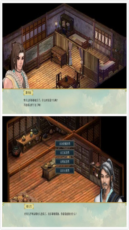 仙剑情缘-武侠客栈无双版 screenshot-6