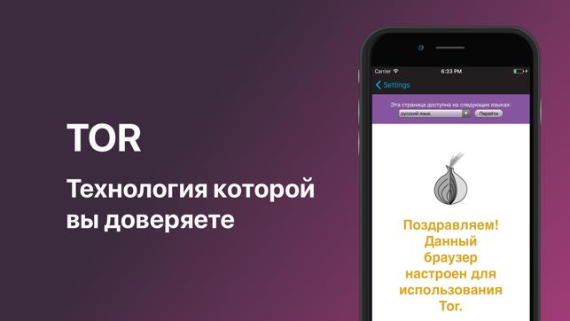 Скачать тор браузер для айфона 5s hyrda tor browser bundle portable скачать попасть на гидру
