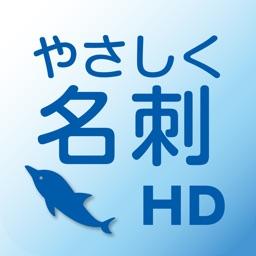 やさしく名刺ファイリング ビューワー Hd By Media Drive Corporation