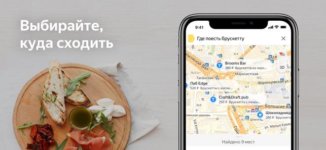 643x0w Приложения «Яндекс.Карты» и «Яндекс. Навигатор» теперь работают и без интернета