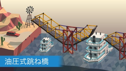 Poly Bridge screenshot1