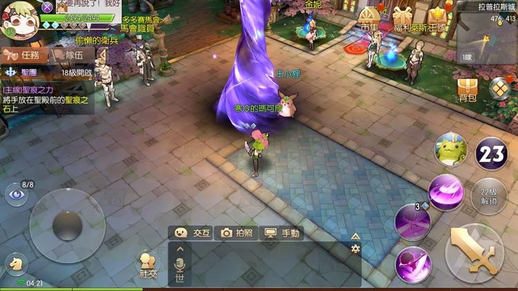 風色童話 screenshot-5