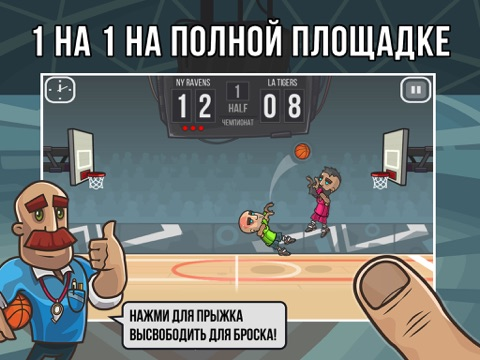 Basketball Battle (Баскетбол) на iPad