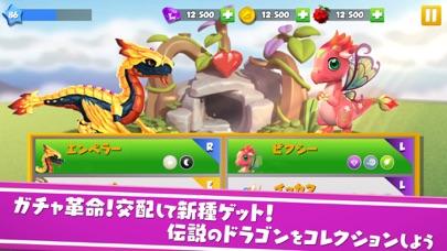 ドラゴンマニア・レジェンドスクリーンショット4