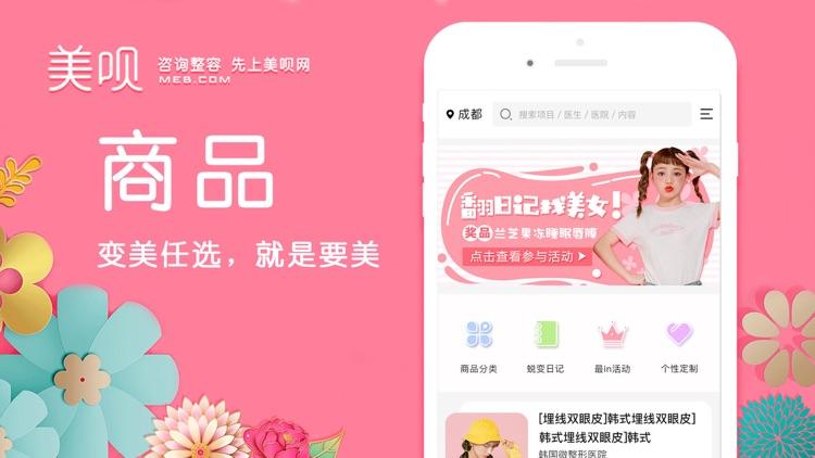 整容之美容-更美丽的整容美容app