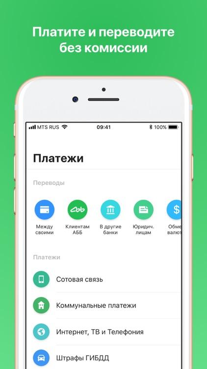 Ак Барс Онлайн 3.0 screenshot-3