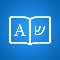 Hebrew Dictionary - English Hebrew Translator