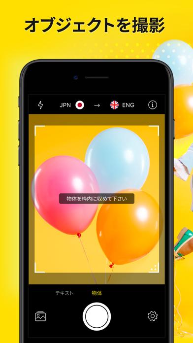 写真撮影&翻訳 - 写真翻訳機 screenshot1