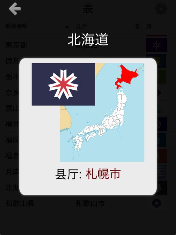 日本の都道府県:クイズのおすすめ画像1