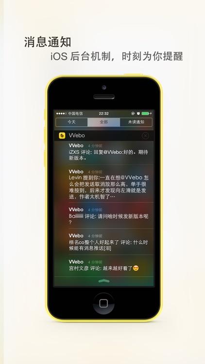 VVebo - 微博客户端 screenshot-3