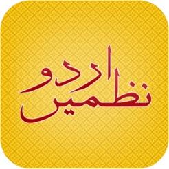 Classic Urdu Nursery Rhymes on the App Store