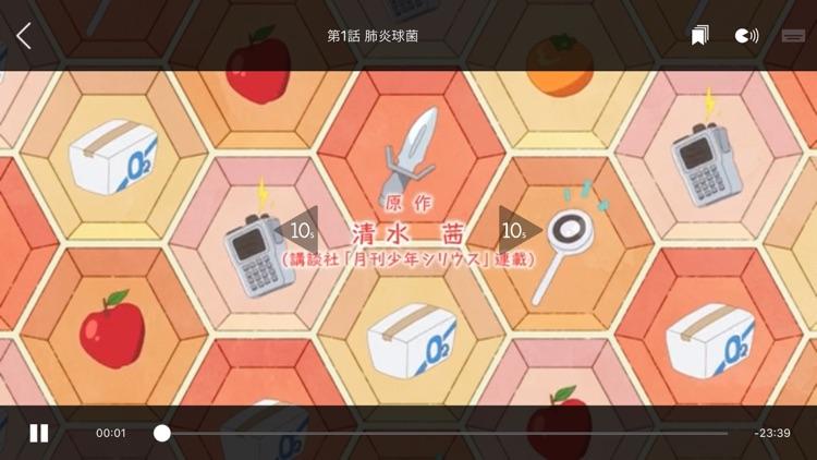 「はたらく細胞」公式アプリ screenshot-3